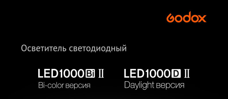 Products_Continuous_LED1000II_01.jpeg